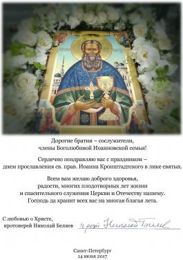 Поздравления священника с престольным праздником 190